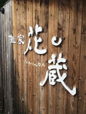 かぐら_004.JPG
