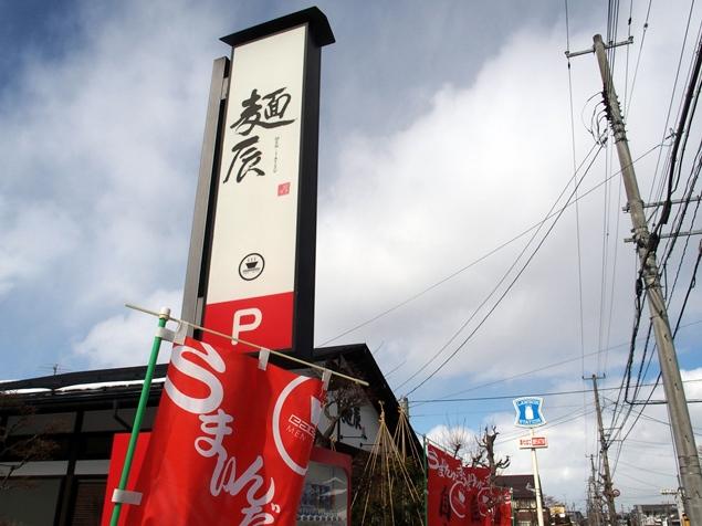 麺辰_P2070170.JPG